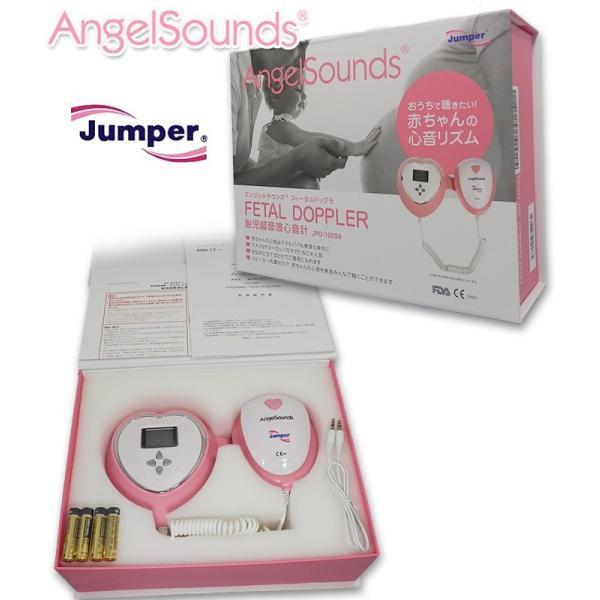 送料無料 胎児超音波心音計 エンジェルサウンズ JPD-100S4 Angelsounds|angelsounds-shop|04