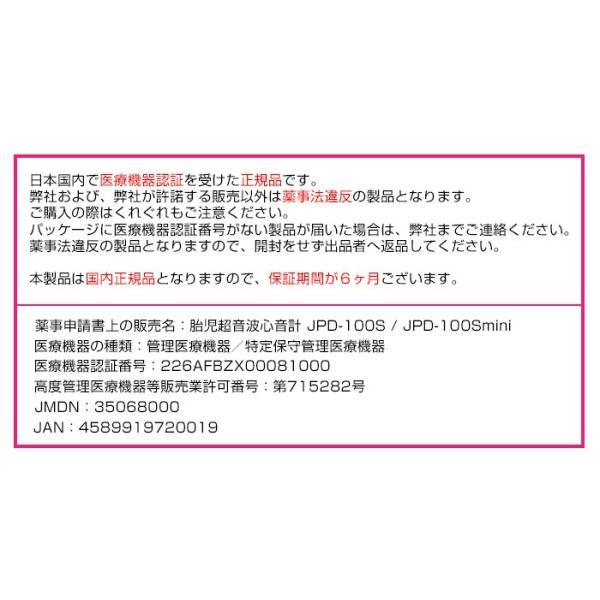 胎児超音波心音計 エンジェルサウンズ JPD-100S Angelsounds 送料無料|angelsounds-shop|16