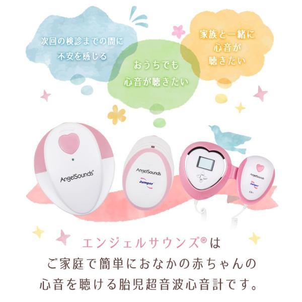 胎児超音波心音計 エンジェルサウンズ JPD-100S Angelsounds|angelsounds-shop|04