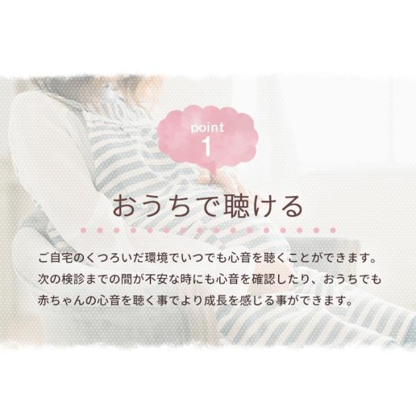 胎児超音波心音計 エンジェルサウンズ JPD-100S Angelsounds|angelsounds-shop|05