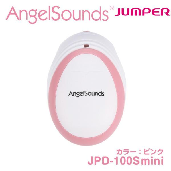 赤ちゃんの心音がきける 胎児超音波心音計 エンジェルサウンズ JPD-100S mini Angelsounds フィータルドップラー送料無料|angelsounds-shop