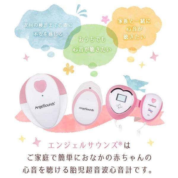 赤ちゃんの心音がきける 胎児超音波心音計 エンジェルサウンズ JPD-100S mini Angelsounds フィータルドップラー送料無料|angelsounds-shop|02