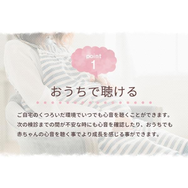 赤ちゃんの心音がきける 胎児超音波心音計 エンジェルサウンズ JPD-100S mini Angelsounds フィータルドップラー送料無料|angelsounds-shop|03