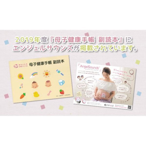 期間限定送料無料 胎児超音波心音計 エンジェルサウンズ JPD-100S mini Angelsounds|angelsounds-shop|02