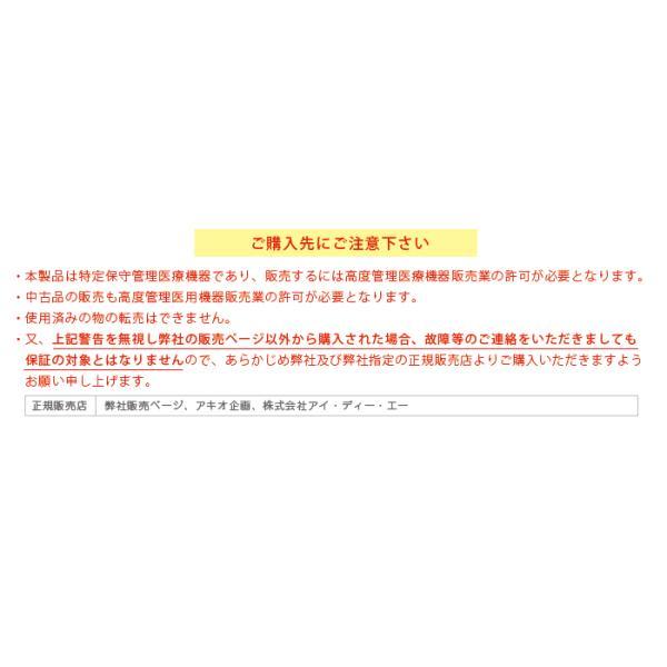 期間限定送料無料 胎児超音波心音計 エンジェルサウンズ JPD-100S mini Angelsounds|angelsounds-shop|03