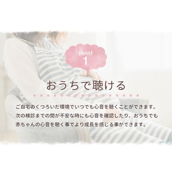 期間限定送料無料 胎児超音波心音計 エンジェルサウンズ JPD-100S mini Angelsounds|angelsounds-shop|05