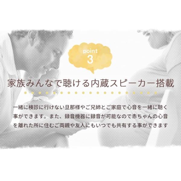期間限定送料無料 胎児超音波心音計 エンジェルサウンズ JPD-100S mini Angelsounds|angelsounds-shop|07