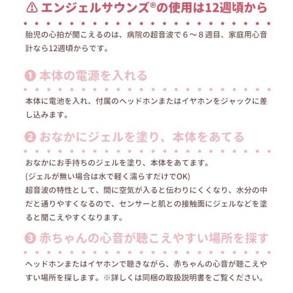 胎児超音波心音計 エンジェルサウンズ JPD-100S mini Angelsounds 送料無料|angelsounds-shop|09