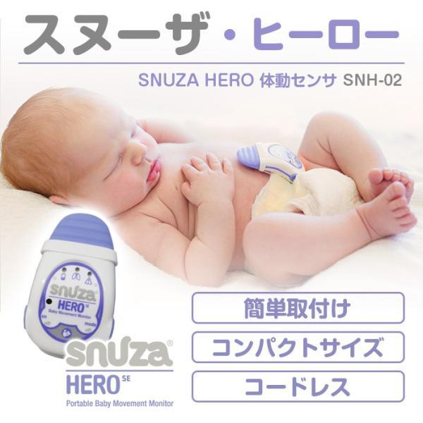 送料無料 スヌーザ ヒーロー SNUZA HERO 一般 医療機器 体動センサ ベビーモニター スヌーザーヒーロー SNH-01 国内正規品・国内正規代理店品・輸入販売元|angelsounds-shop