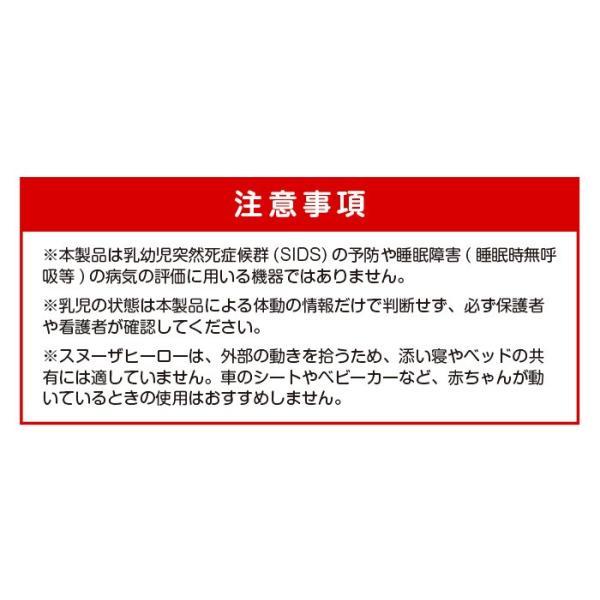 送料無料 スヌーザ ヒーロー SNUZA HERO 一般 医療機器 体動センサ ベビーモニター スヌーザーヒーロー SNH-01 国内正規品・国内正規代理店品・輸入販売元|angelsounds-shop|06