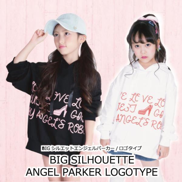 ビッグシルエット エンジェルパーカー ロゴ柄 子供服 全2色 ブラック/ホワイト S,M,Lサイズ  [M便0/0]|angelsrobe