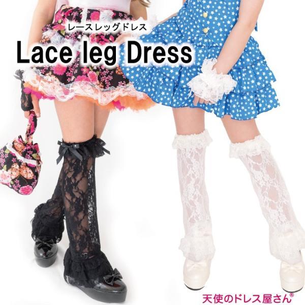 レッグウォーマー レースレッグドレス S/M/L ホワイト ブラック 全2色 3個までならネコポス可能 [M便3/1] angelsrobe