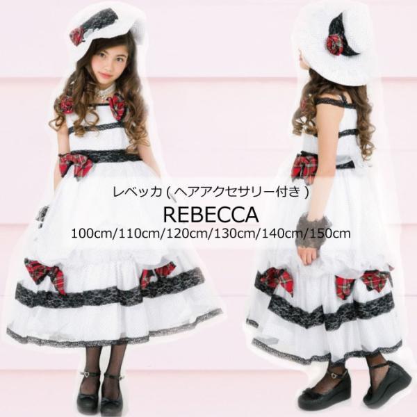 レベッカ  ハット風ヘッドアクセ付き  子供ドレス ホワイト 100cm-150cm  ネコポス不可 返品交換不可 M便1/0 |angelsrobe