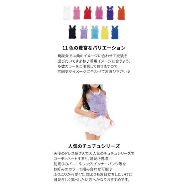 子供服 ダンス チュチュキャミソール キャミ 全11色 子ども 女の子 キッズ チアガール チアガール衣装 単品ならネコポス可能 [M便1/1]|angelsrobe|03