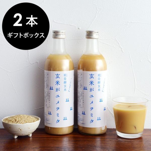 【ギフト用2本セット】 玄米甘酒 玄米がユメヲミタ 490ml 糀発酵玄米 ノンアルコール