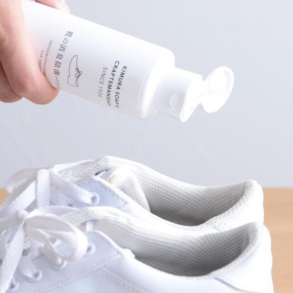 靴の消臭除菌パウダー 日本製/木村石鹸(10%OFF)