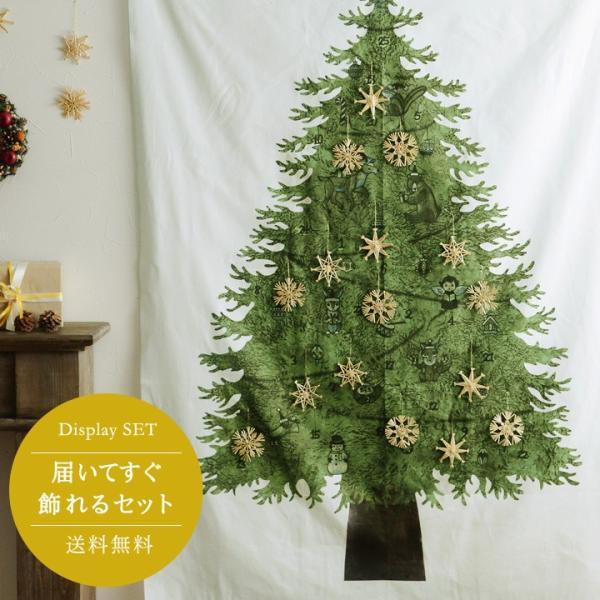 【届いてすぐ飾れるセット】クリスマスツリータペストリー&ストローオーナメント【送料無料】