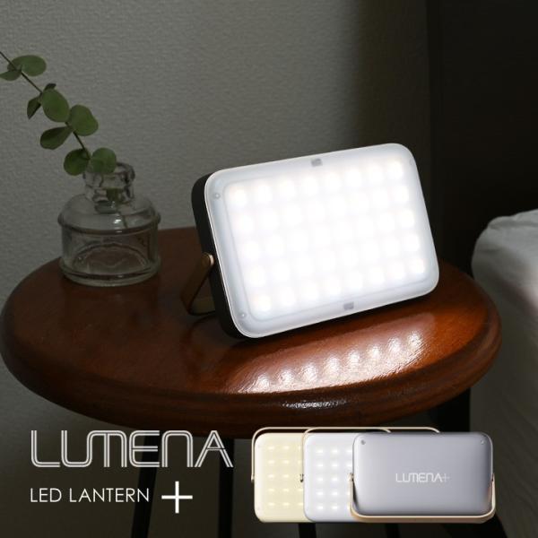 ルーメナー プラス バッテリー機能付き LEDランタン