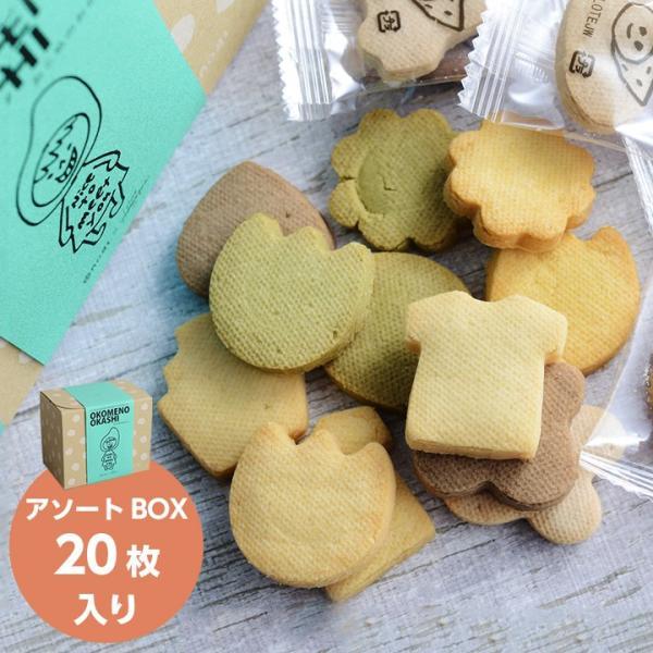 こどもクッキー アソートボックス(20個入り)/SWEETS AID