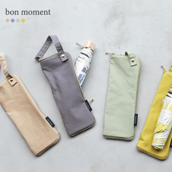 bon moment バッグの中を濡らさない 傘カバー/ボンモマン