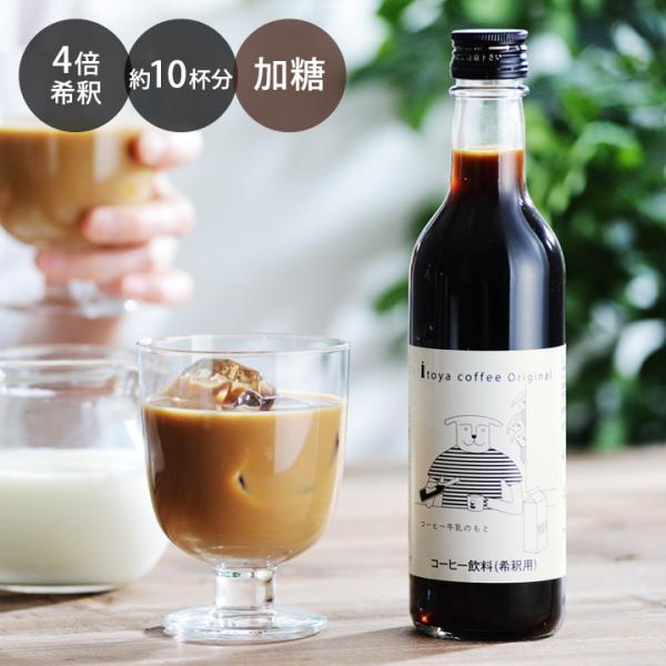 itoyacoffee コーヒー牛乳のもと 360ml(加糖タイプ)/伊東屋珈琲