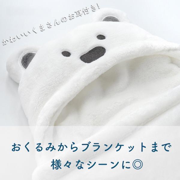 ベビー おくるみ タオルケット クマさん 防寒 冷房 対策 オールシーズン 出産祝 プレゼント あったか|angeselect|04