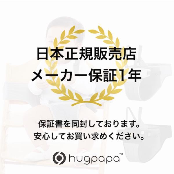 hugpapa ハグパパ 2way ベビー チェア ブースター チェアベルト【正規販売店・メーカー1年保証】 angeselect 18