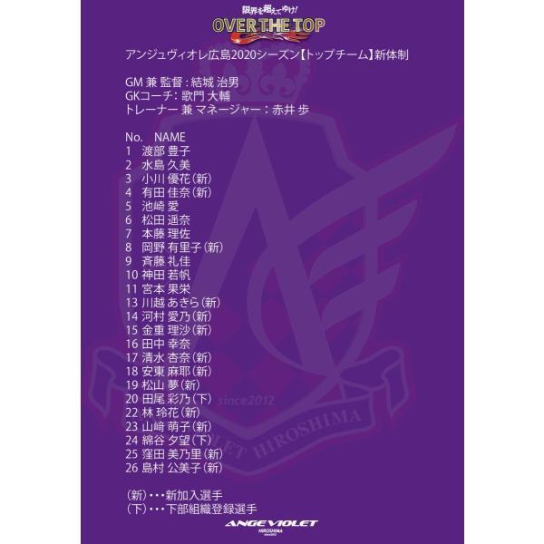 2020アンジュヴィオレ広島オーセンティックユニフォーム(選手着用と同じ素材) FP・HOMEパープル|angeviolet|04