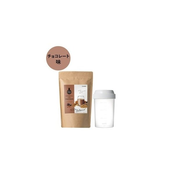 【シェーカー付き】ボタニカルライフプロテイン (チョコ味) 女性用 ボタニカルライフプロテイン(375g 約15回分)
