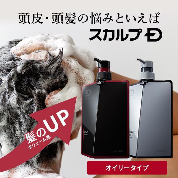 スカルプD薬用スカルプシャンプーオイリー2点セット[脂性肌用](薬用スカルプシャンプー&パック)