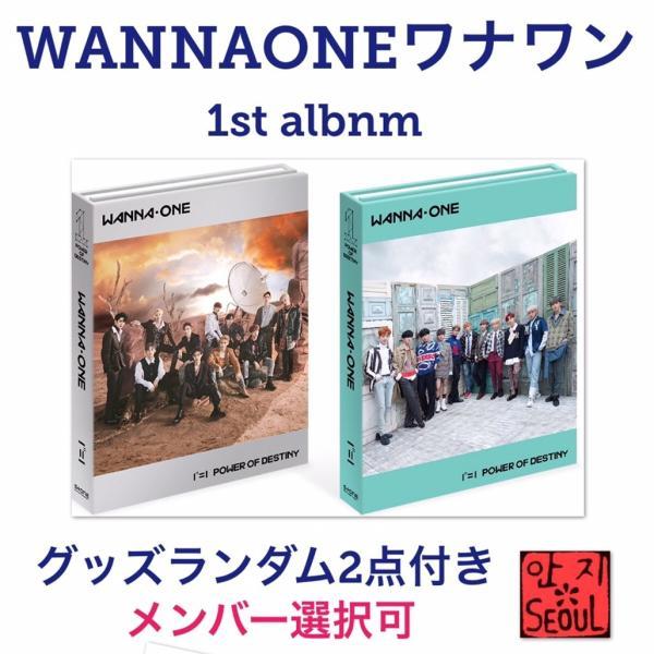 ★送料無料・おまけ付き★  ワナワン WANNAONE 1st POWER OF DESTINY  CD (韓国盤) fa151-1 angieseoul