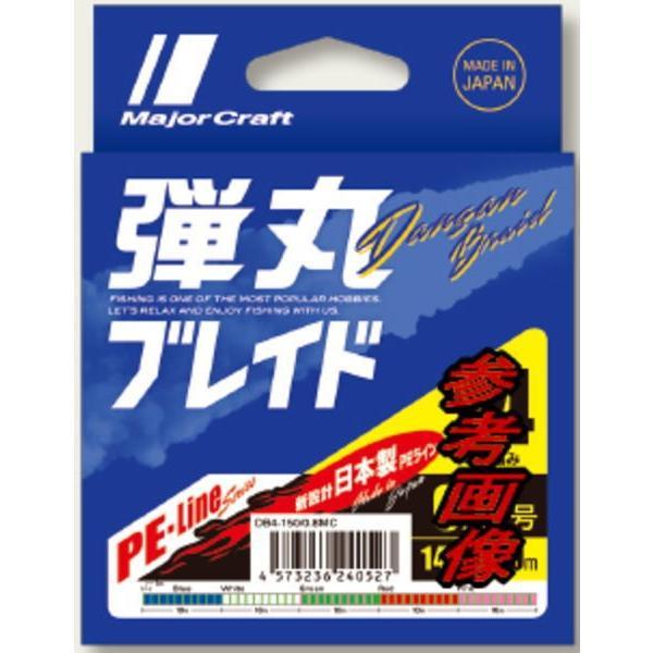 【メール便対応】メジャークラフト 弾丸ブレイド X8 1号(20Lb)-150m マルチ 5色 【代引は送料別途】