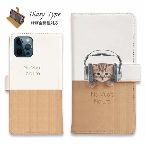 【かわいい】個性的なネコ(猫)のスマホ(iPhone)ケースが盛り沢山