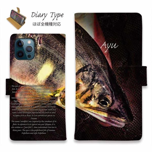 スマホケース 手帳型 鮎(アユ)の追い星 ワーム 釣り ルアー 魚 iPhone11 Pro Max iPhoneXs Max iPhone8 Plus Xperia Galaxy AQUOS arrows
