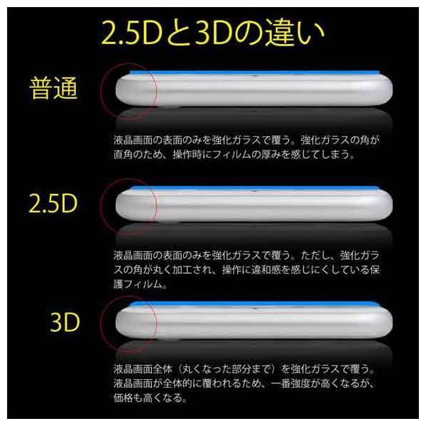 液晶保護フィルム arrows U/RX 2.5D 9H(全透明) ガラスフィルム 強化ガラス アローズ ユー アローズ アールエックス|anglers-case|07