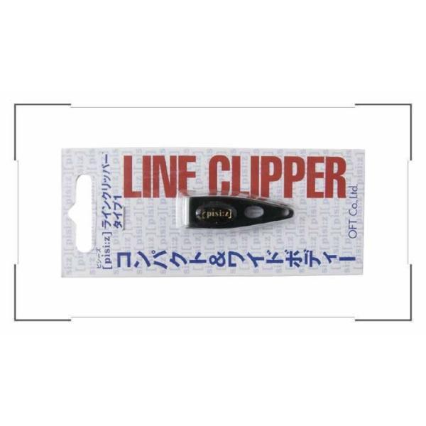 オフト  ピシーズ ラインクリッパー タイプ1 ブラック ゆうパケットOK