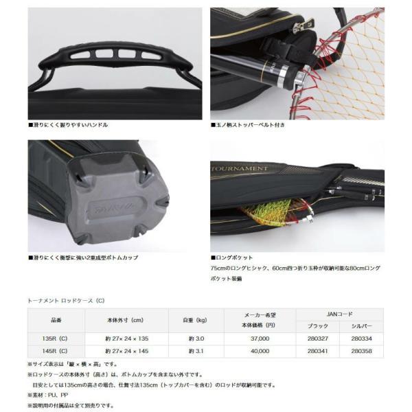 ダイワ (Daiwa) トーナメント ロッドケース 145R (C) ブラック|anglersweb|04