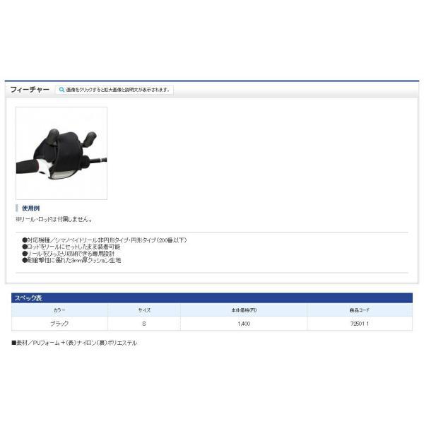 シマノ (Shimano) PC-030L ブラック Sサイズ リールガード(ベイト用) anglersweb 02
