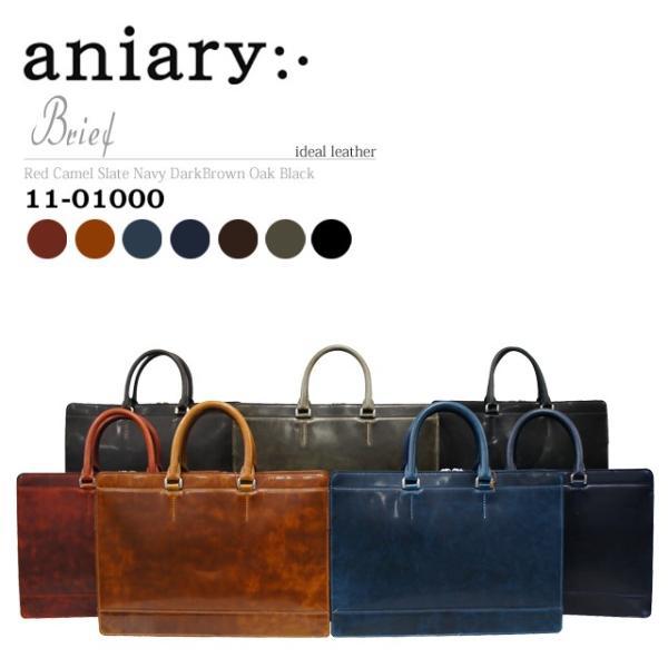 アニアリ・aniary バッグ ブリーフ<br>【送料無料】アイディアルレザー  Brief 11-01000|aniary-shop