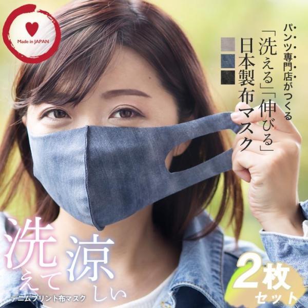 製 夏 マスク 日本