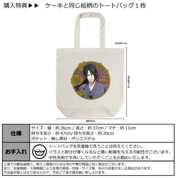 アニメイトカフェ通販『薄桜鬼 真改』ケーキ