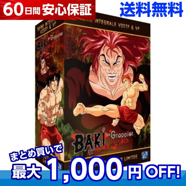 グラップラー刃牙 バキ TV版 全話 アニメ DVD 送料無料 anime-store01