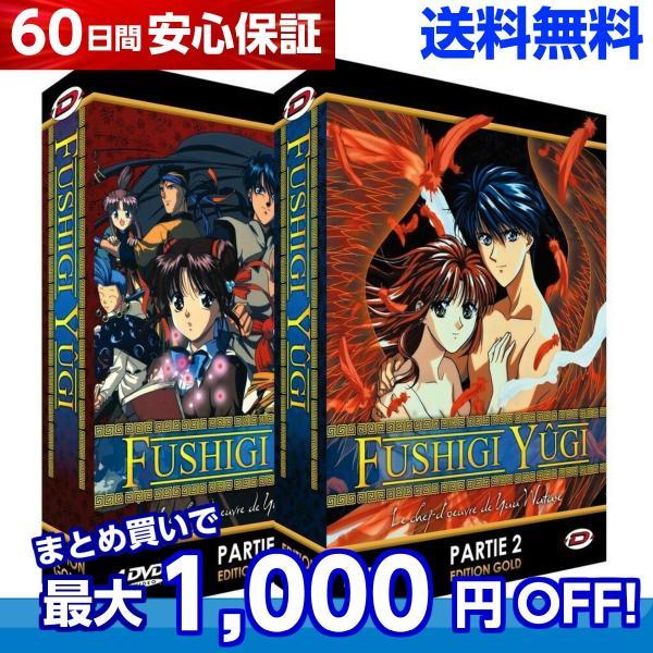 ふしぎ遊戯 1期+2期 TV版 全話 アニメ DVD 送料無料|anime-store01