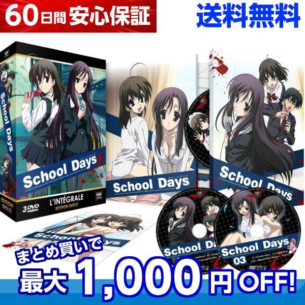 スクールデイズ School Days TV版 全話+OVA アニメ DVD 送料無料
