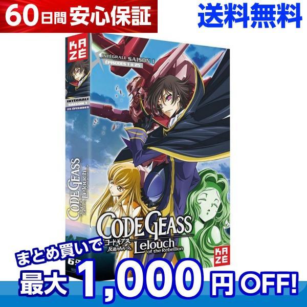 コードギアス 反逆のルルーシュ 第1期 TV版 全話 アニメ DVD 送料無料 anime-store01