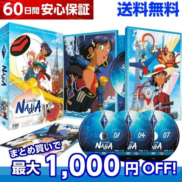ふしぎの海のナディア TV版 全話 アニメ DVD 送料無料|anime-store01