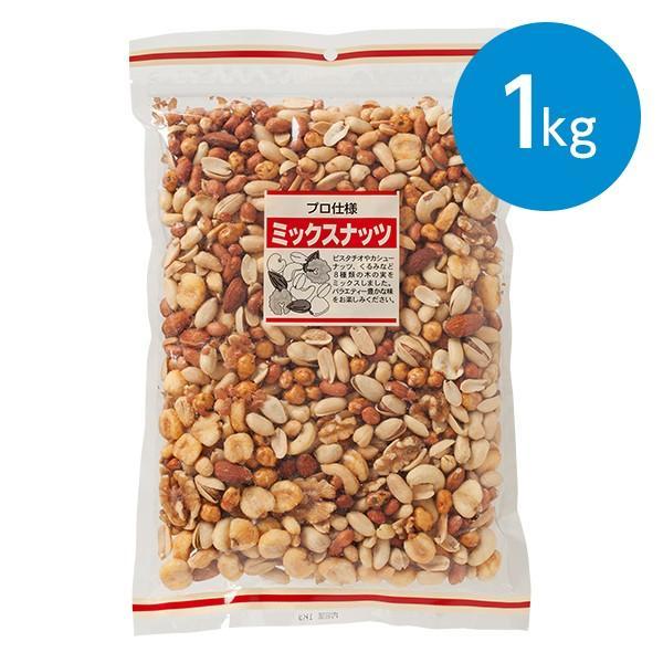 ミックスナッツ(1kg)
