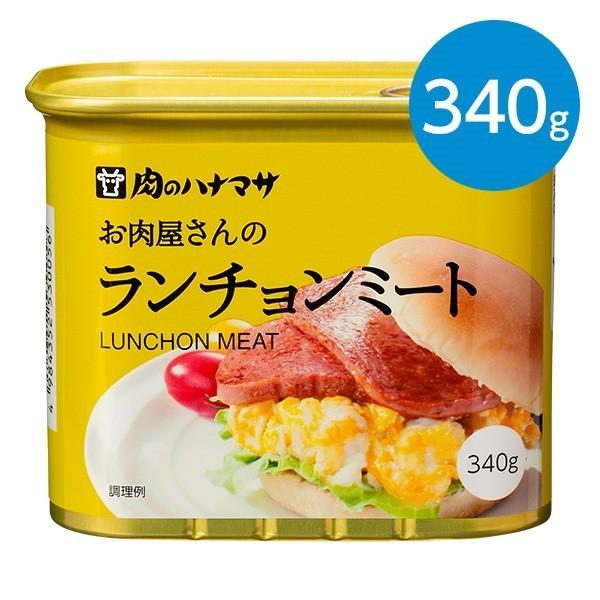 肉のハナマサ『お肉屋さんのランチョンミート』