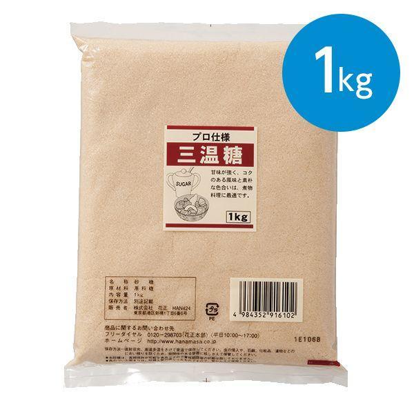 三温糖(1kg)