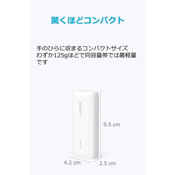 モバイルバッテリー Anker Astro E1 5200mAh 超コンパクト 軽量 モバイルバッテリー 急速充電可能 【PowerIQ搭載】( ホワイト・ブラック) Ah mAh|ankerdirect|02
